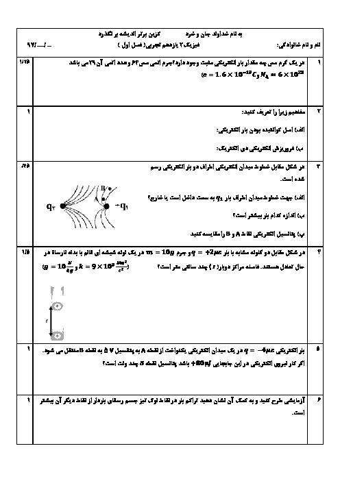 آزمون مستمر فیزیک (2) یازدهم تجربی | فصل 1: الکتریسیته ساکن