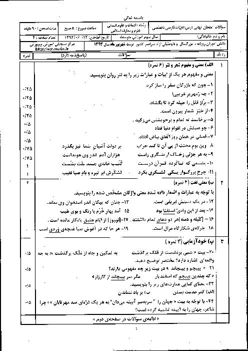 سوالات امتحان نهایی ادبیات فارسی تخصصی با پاسخنامه | شهریور 1393
