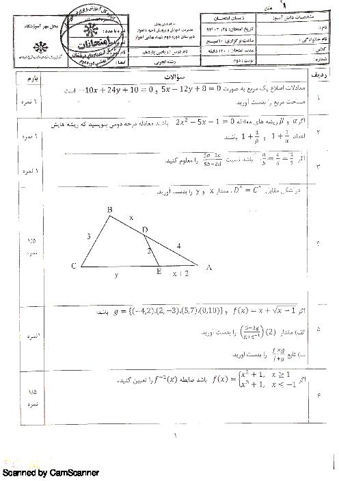 آزمون نوبت دوم ریاضی (2) پایه یازدهم دبیرستان شهید بهشتی   خرداد 1397 + پاسخ