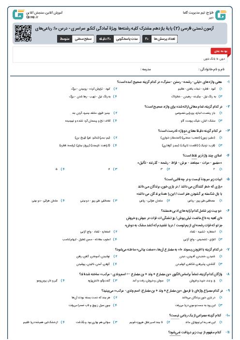 آزمون تستی فارسی (2) پایۀ یازدهم مشترک کلیه رشتهها ویژۀ آمادگی کنکور سراسری - درس 10: رباعیهای امروز