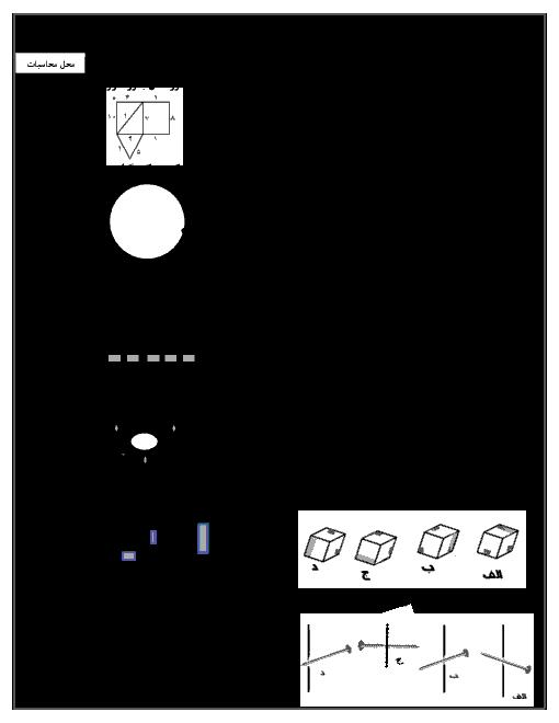 آزمون شبیه ساز ورودی مدارس نمونه و تیزهوشان از پایه نهم به دهم | شماره 3