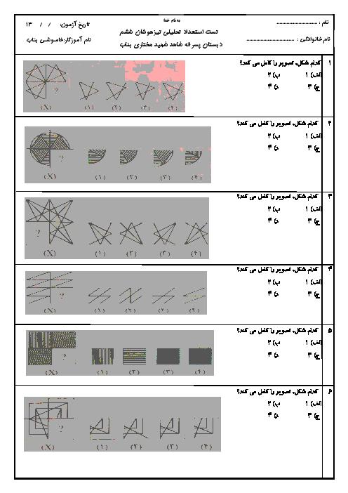 سوالات استعداد تحلیلی ششم دبستان شهید مختاری | اسفند 1397