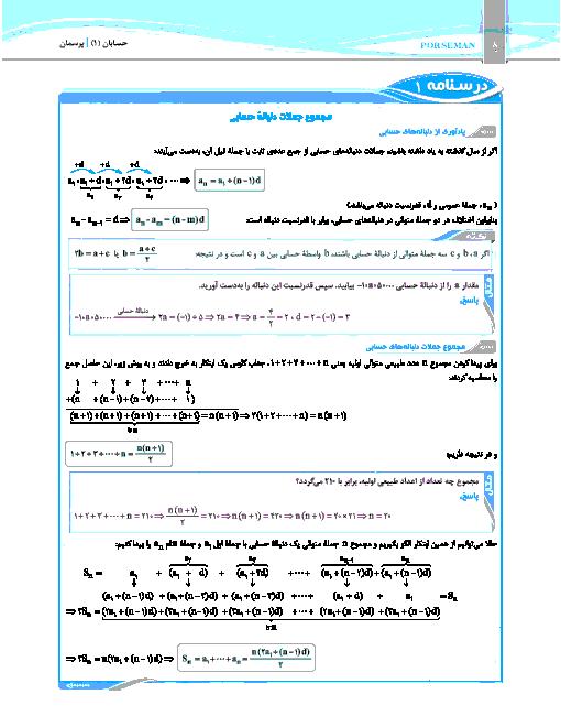 درسنامه آموزشی همراه با تمرین های تکمیلی حسابان (1) پایه یازدهم رشته ریاضی | فصل اول- درس 1