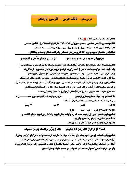 درسنامه فارسی یازدهم به همراه پاسخ های کارگاه پژوهی | درس 10: بانگ جَرَس