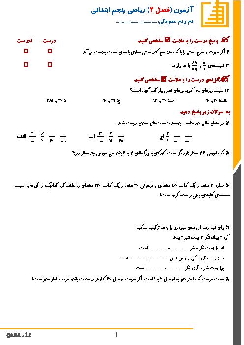 آزمونک ریاضی پنجم دبستان هجرت   فصل 3: نسبت، تناسب و درصد