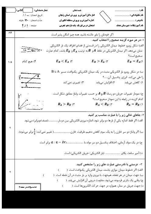 سوالات امتحان ترم اول فیزیک یازدهم دبیرستان هدف انگوران | دی 1399
