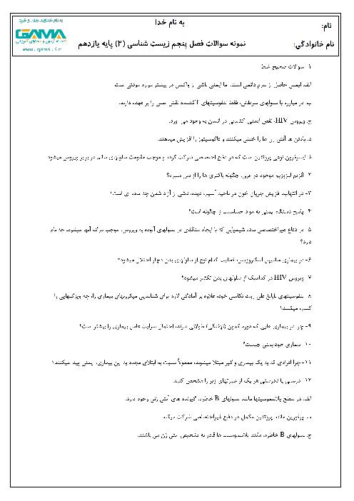 سوالات امتحانی فصل 5 زیست شناسی (2) یازدهم تجربی + پاسخ | ایمنی