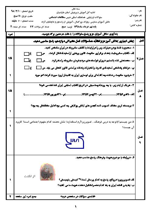 سؤالات امتحان هماهنگ استانی نوبت دوم مطالعات اجتماعی پایه نهم استان مازندران | خرداد 1398 + پاسخ