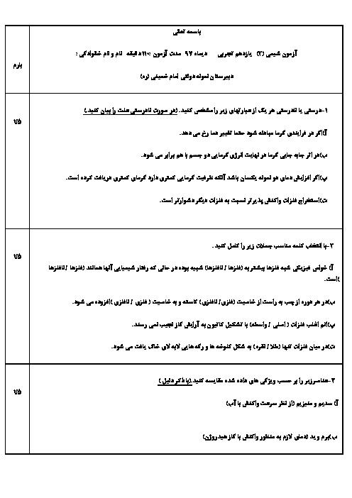 آزمون نوبت اول شیمی (2) یازدهم دبیرستان دخترانه نمونه دولتی امام خمینی پارسیان   دی 1397