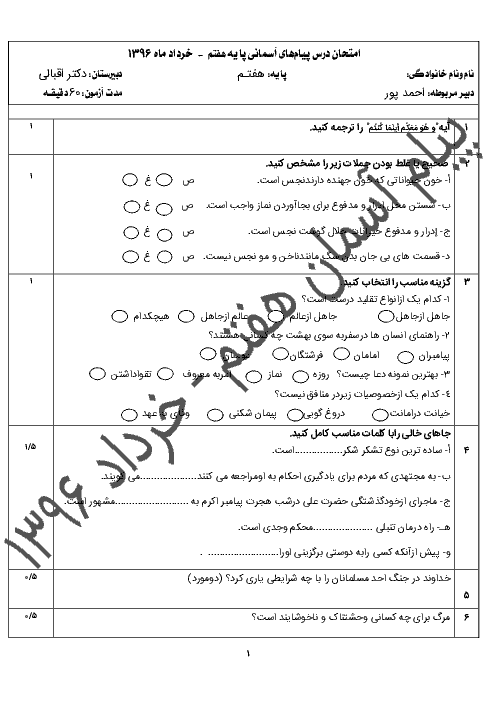 امتحان درس پيامهاي آسماني پایه هفتـم  دبیرستان دکتر اقبالی - خرداد ماه 1396