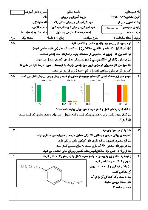 امتحان هماهنگ نوبت اول شیمی (3) دوازدهم منطقه دره شهر ایلام | دی 1397