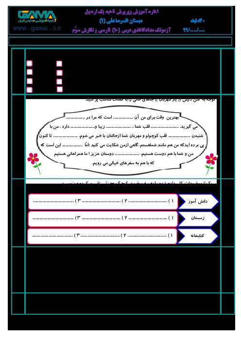 آزمون فارسی و نگارش سوم ابتدائی | درس 10: یار مهربان