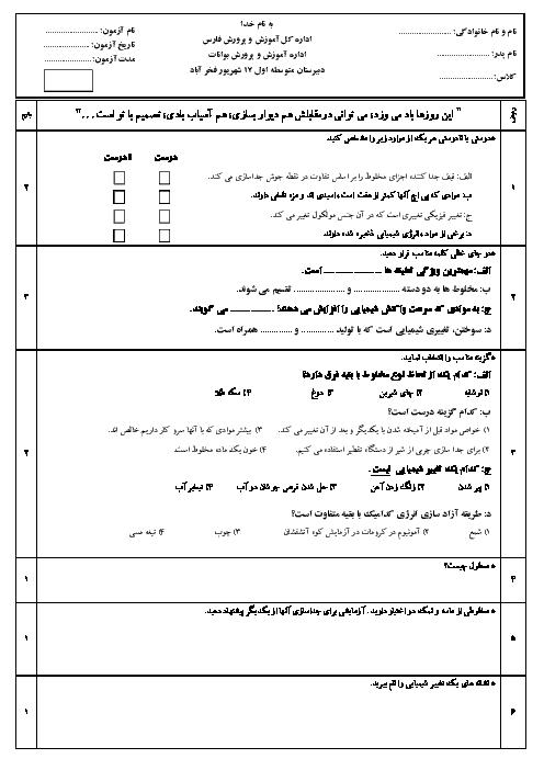 امتحان فصل 1 و 2 علوم تجربی هشتم مدرسه هفده شهریور فخر آباد + پاسخ