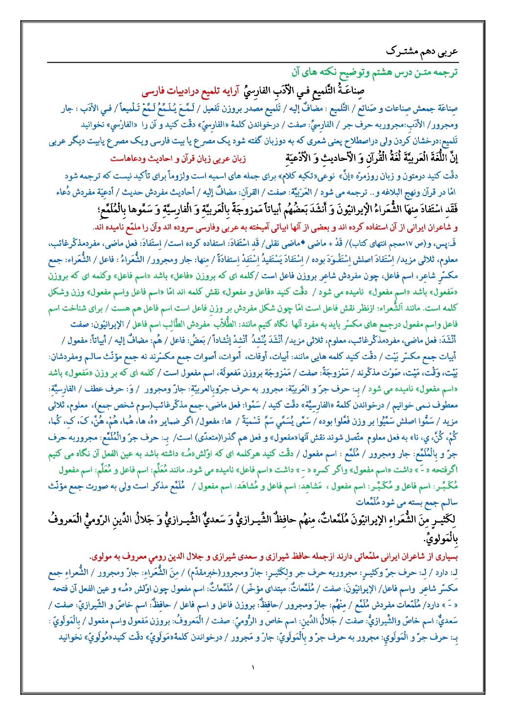 راهنمای ترجمه، ترکیب و نکات متن درس 8 عربی (1) دهم ریاضی و تجربی