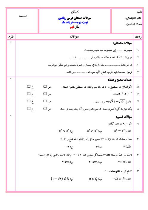 آزمون استاندارد نوبت دوم ریاضی نهم با پاسخ تشریحی | سری ۸