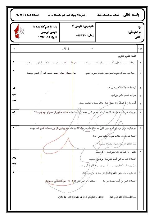 امتحان نوبت اول فارسی (2) یازدهم دبیرستان غیردولتی موحد با جواب - دیماه 96