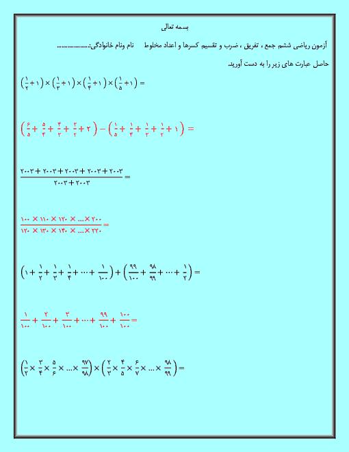 آزمون پیشرفته عملکردی ریاضی ششم دبستان   فصل 2: کسر