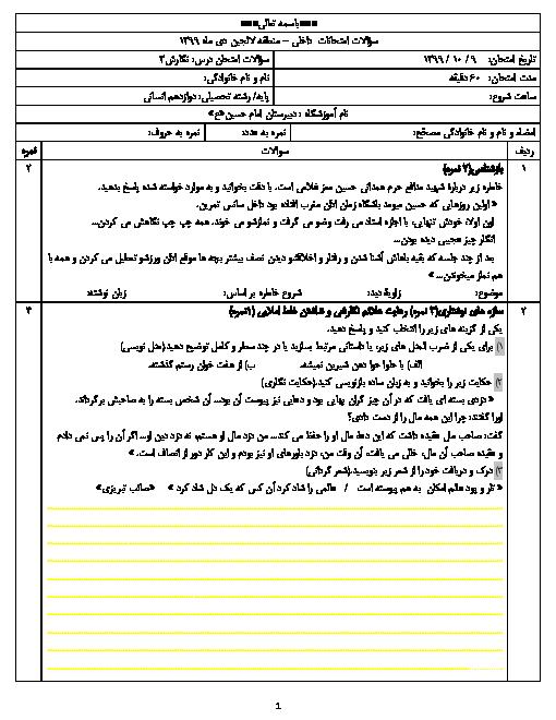 سوالات امتحان نوبت اول نگارش (3) دوازدهم دبیرستان امام حسین (ع) | دی 1399
