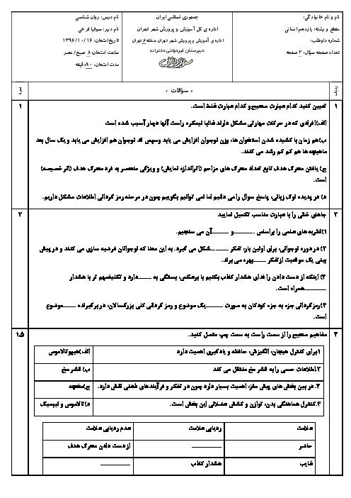 سوالات و پاسخ تشریحی امتحان روانشناسی یازدهم دبیرستان سرای دانش فلسطین - دی 96