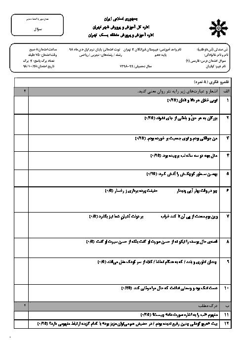 امتحان ترم اول فارسی دهم دبیرستان فرزانگان 2 تهران | دی 98