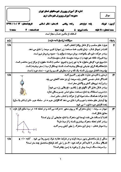 امتحان نیمسال اول فیزیک (3) ریاضی دوازدهم دبیرستان عاشورا | دی 97