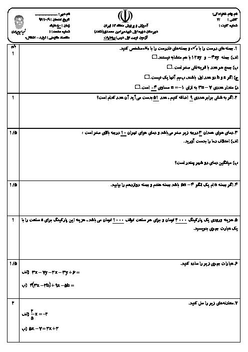 آزمون نوبت اول ریاضی پایه هفتم مدرسه شهید میر امین محمدی | دی 1396