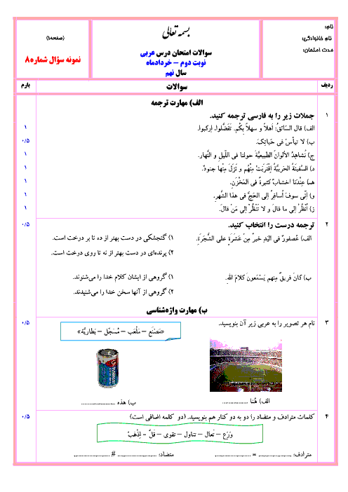 نمونه سوال پیشنهادی آزمون نوبت دوم عربی نهم با جواب | شماره (8)