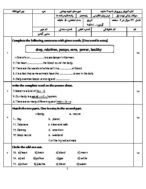 امتحان ترم اول زبان انگلیسی (1) دهم دبیرستان دکتر بهشتی | دی 98
