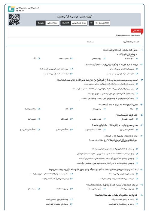آزمون تستی درس 8  قرآن هشتم