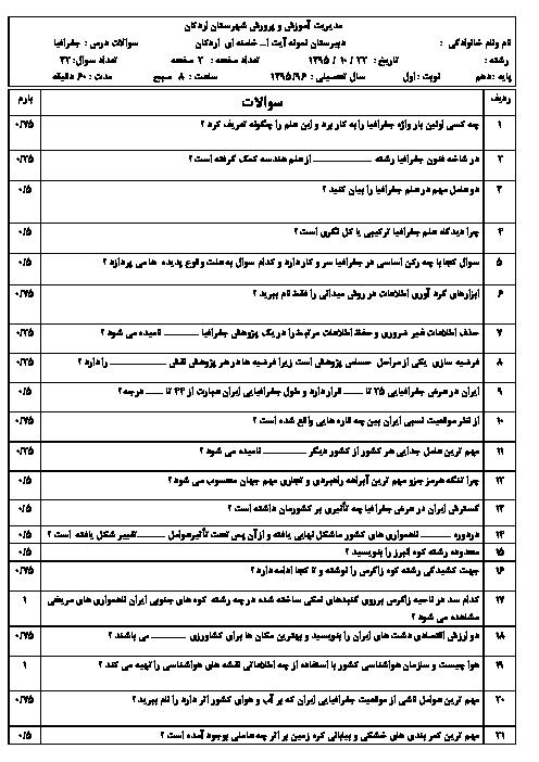 آزمون نوبت اول جغرافيای ایران دهم + استان شناسی یزد  دبیرستان نمونه ایت الله خامنه ای اردکان | دی 96: درس 1 تا 5