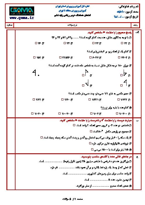 سؤالات امتحان هماهنگ نوبت دوم ریاضی ششم دبستان منطقه 2 تهران + جواب | خرداد 96