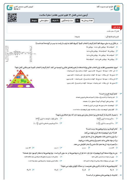 آزمون تستی فصل پنجم ریاضی پنجم دبستان   عددهای اعشاری (نمونه 2)