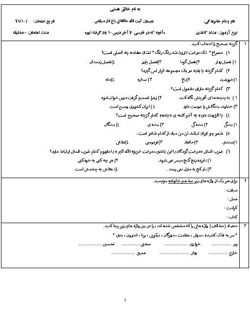 آزمون نوبت اول فارسی پنجم دبستان حکمت باغنار | درس 1 تا 10