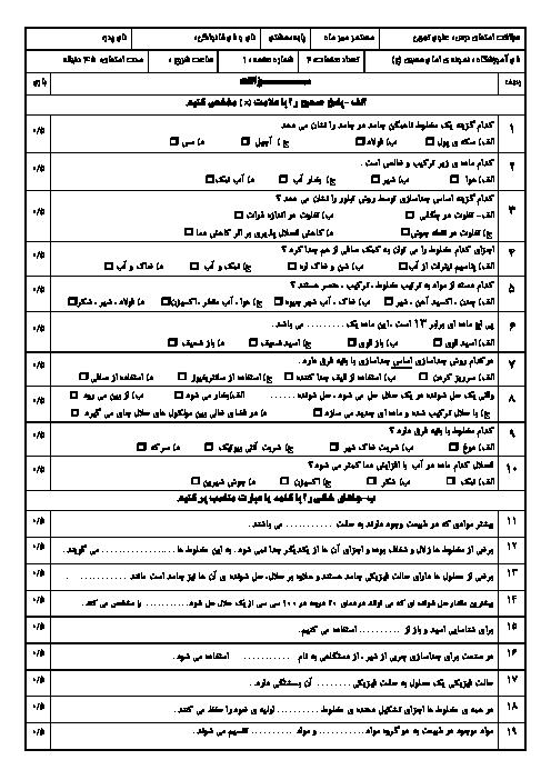 آزمون علوم تجربی هشتم مدرسه امام حسین (ع) | فصل 1: مخلوط و جداسازی مواد