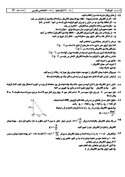 نمونه سوال امتحان نوبت اول فیزیک (2) پایه یازدهم رشته تجربی | ویژه دی 96
