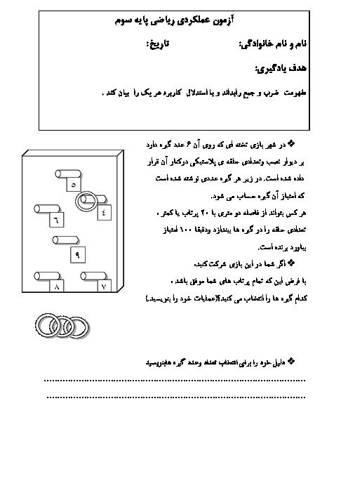 آزمون عملکردی ریاضی سوم ابتدائی | کاربرد جمع و ضرب