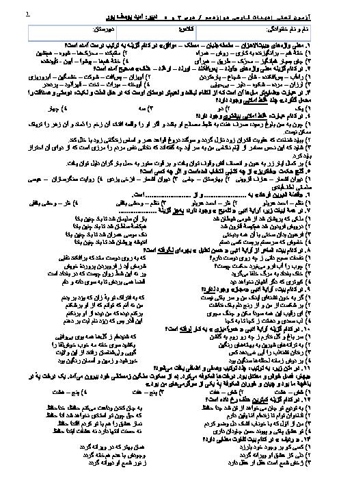 سوالات تستی فارسی (3) دوازدهم دبیرستان باقر فانی | فصل 2: ادبیات پایداری (درس 3 و 5)