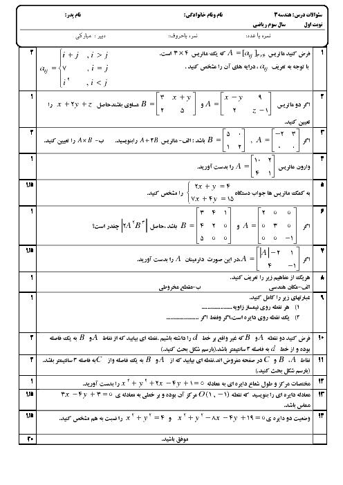 سوالات امتحان ترم اول هندسه (3) دوازدهم دبیرستان یعقوب لیث | دی 1397