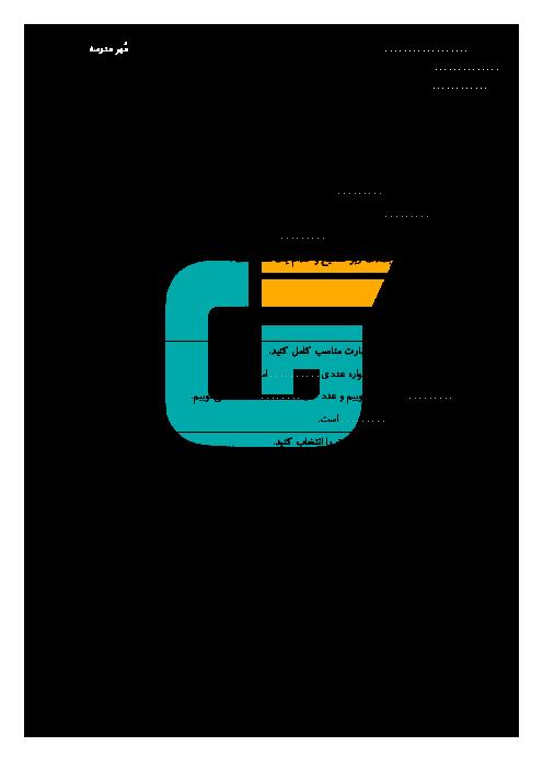 نمونه سوال امتحان نوبت دوم ریاضی پایه هفتم دبیرستان غیردولتی امام هادی (ع) | اردیبهشت 95