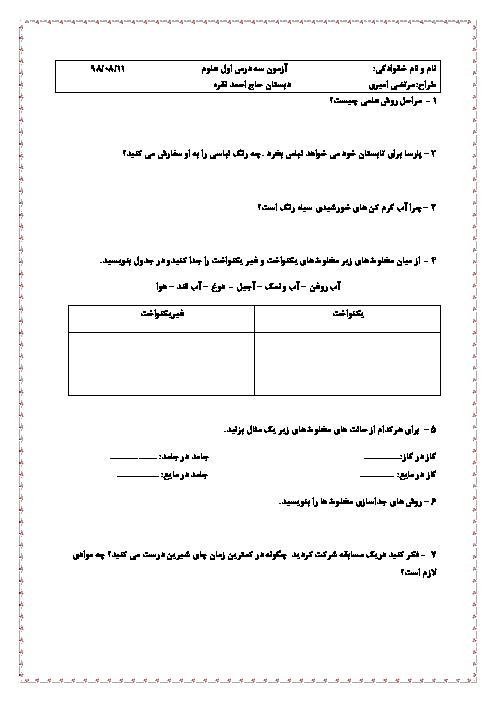 آزمون درس 1 تا 3 علوم تجربی چهارم دبستان حاج احمد نقره بجستان