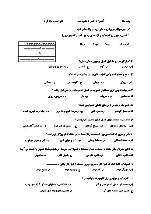 آزمونک علوم تجربی نهم مدرسه شاهد پیرانشهر | فصل 7: آثاری از گذشته زمین