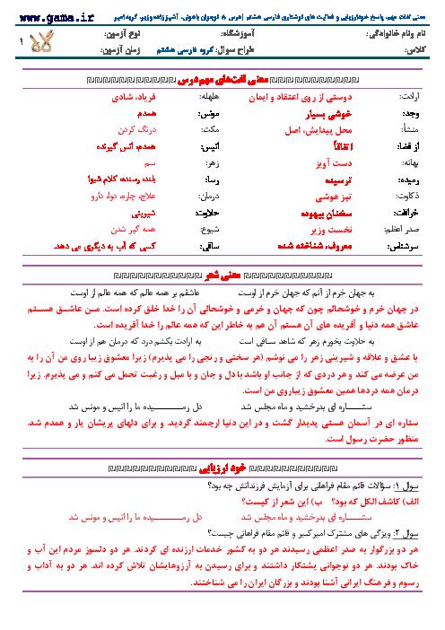 معنی لغات مهم، پاسخ خودارزیابی و فعالیت های نوشتاری فارسی هشتم | درس 9: نوجوان باهوش