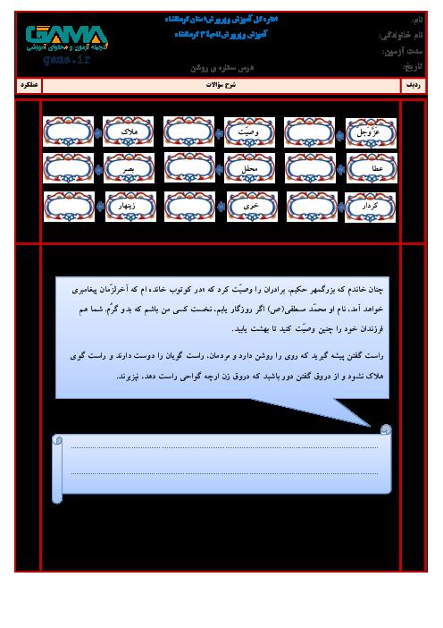 آزمونک فارسی و نگارش ششم دبستان امید انقلاب | درس 17: ستارهی روشن