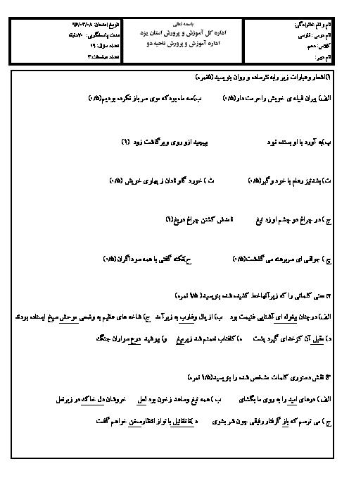 سؤالات امتحان نوبت دوم فارسی (1) پایۀ دهم ناحیۀ دو یزد  | خرداد 96