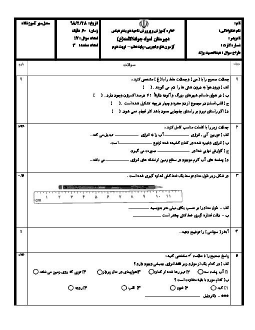 امتحان نوبت دوم علوم تجربی هفتم مدرسه جواد الائمه | اردیبهشت 1398 + پاسخ