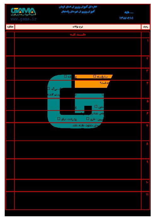 آزمون نوبت دوم املای فارسی ششم هماهنگ رفسنجان | خرداد 1398