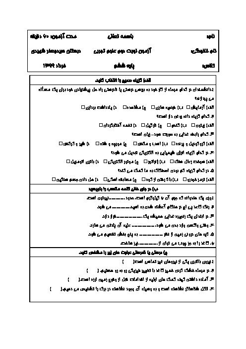 آزمون نوبت دوم علوم تجربی ششم دبستان دکتر جعفر شهیدی | خرداد 1399