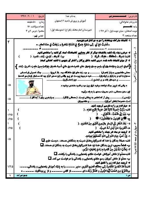 امتحان میان نوبت اول عربی پایه نهم دبیرستان امام محمد باقر اصفهان | درس 2 و 3