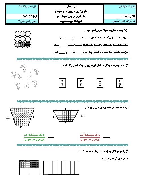کاربرگ ریاضی پنجم ابتدائی | فصل 3: نسبت، تناسب و درصد