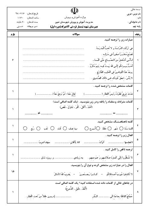 امتحان مستمر عربی نهم مدرسه شهید تیمسار قره نی | درس 6 تا 10